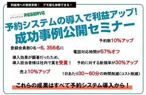 Yoyaku_seminar_201201251