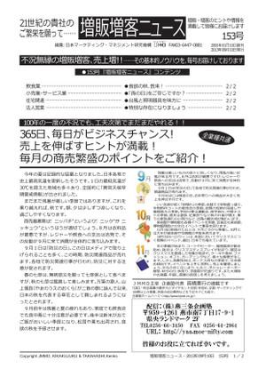 201309fax153_01