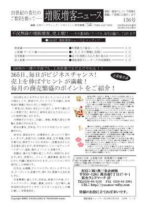 201312fax156__1