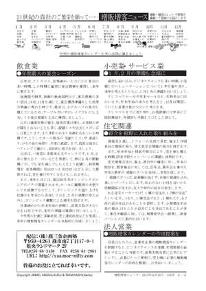201312fax156__2