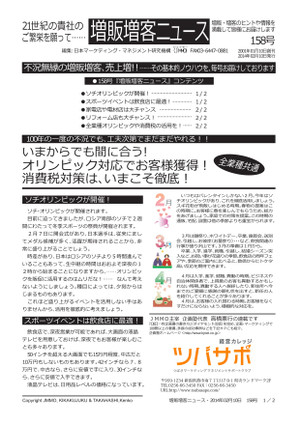 201402fax158tsubasapo_01