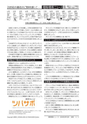 201402fax158tsubasapo_02